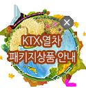 KTX열차 패키기 상품안내