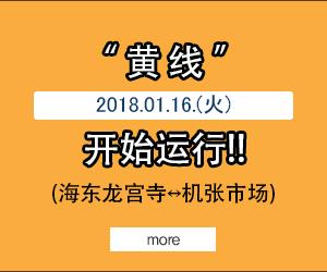 BUTI 타고 싱싱한 먹거리, 즐길거리 가득한기장 가즈아!!! 2018.01.16.(화)옐로라인 운행개시(용궁사↔기장시장)